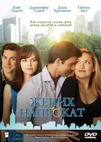 Жених напрокат / Something Borrowed (2011) DVDRip