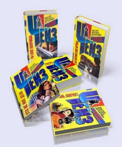 Собрание произведений (121 книга) - Чейз Джеймс Хедли