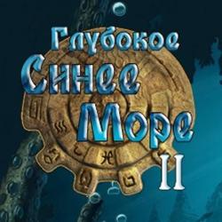 Глубокое Синее Море 2 (2010/RUS)