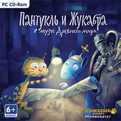 Пантукль и Жукабра в Музее Древнего мира (2009/RUS)