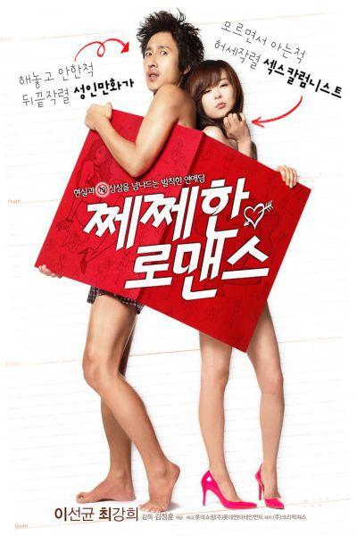 Роман для взрослых / Petty Romance / Jjae Jjae Han Romaenseu (2010) HDRip