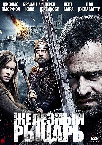 Железный рыцарь / Ironclad (2011) DVD5