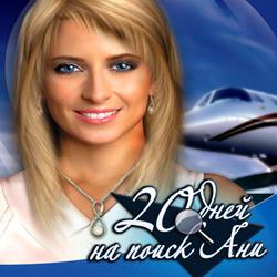 20 дней на поиск Ани (2011/RUS)