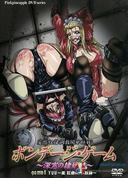 Порно Игры со связыванием / Bondage Game Shinsou no Reijou-tachi
