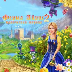 Ферма Айрис 2. Магический турнир (2011/RUS)