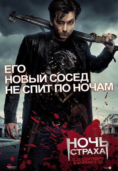 Ночь страха / Fright Night (2011/HDRip/1400Mb/700Mb)