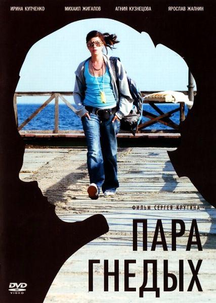 Пара Гнедых (2009/DVD5/DVDRip/1400Mb)
