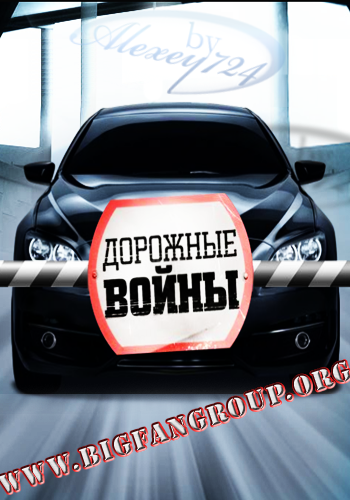 Изображение для Дорожные войны (эфир от 05.10.2011) SATRip by kamyshin (кликните для просмотра полного изображения)