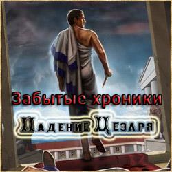 Забытые хроники: Падение Цезаря (2011/RUS)