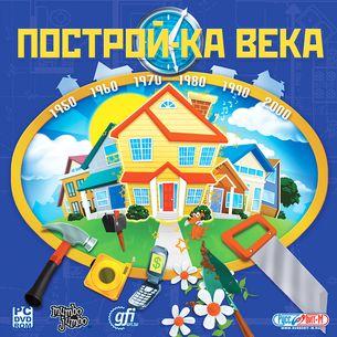 Построй-ка века (2011/RUS)