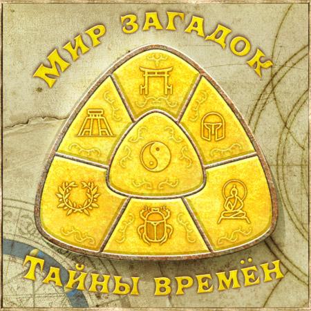 Мир загадок 3. Тайны времен (2011/RUS)