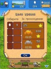 Весёлая ферма 2 (Farm Frenzy 2)