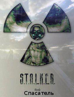 S.T.A.L.K.E.R. - Спасатель (2009) MP3