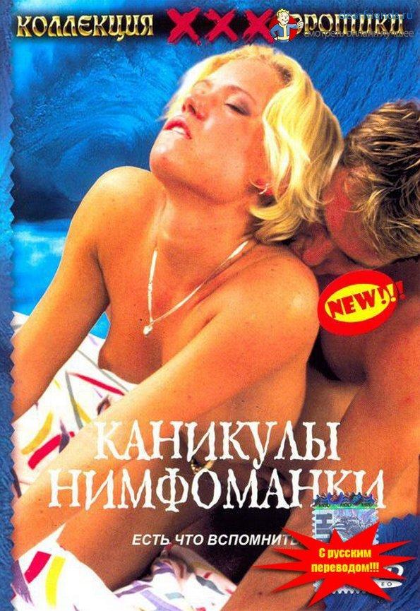 онлайн фильмы смотреть бесплатно эротика