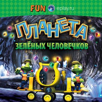 Планета зеленых человечков (2011/RUS)