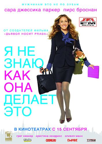 Я не знаю, как она делает это / I Don't Know How She Does It (2011) DVDRip