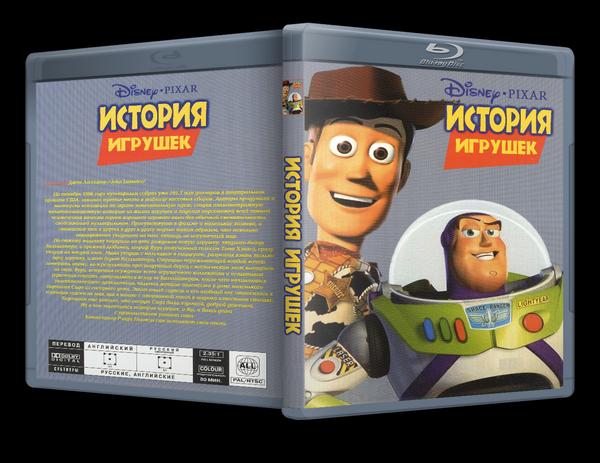 История игрушек / Toy Story (Джон Лэссетер / John Lasseter) [1995, мультфильм, фэнтези, комедия, приключения,BDRip] AVO (Визгунов)