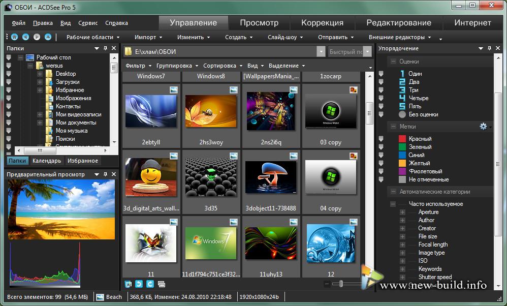 ACDSee 14.0 Build 110 RUS - Торрент трекер.