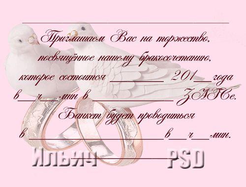 Приглашение на свадьбу - Ромашки