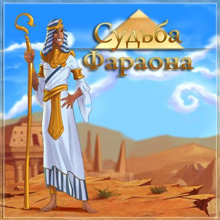 Судьба фараона (2011/RUS)