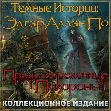 Темные истории: Эдгар Аллан По. Преждевременные похороны. Коллекцинное Издание (2011/RUS)