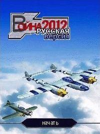 ��������� ����� 2012 (Air Combat 2012)