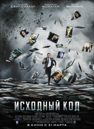 �������� ��� / Source Code (2011/HDRip/��������)