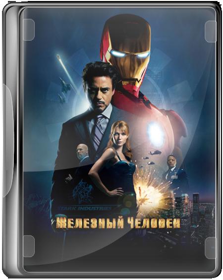 Железный человек / Iron Man (2008) BDRip