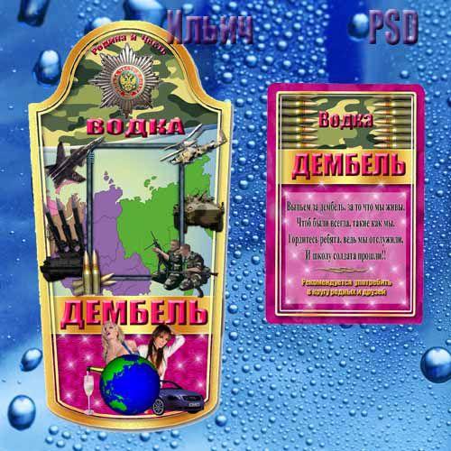 Этикетка на водку – Дембель