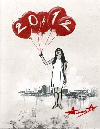 АлисА - 20.12 (2011) MP3