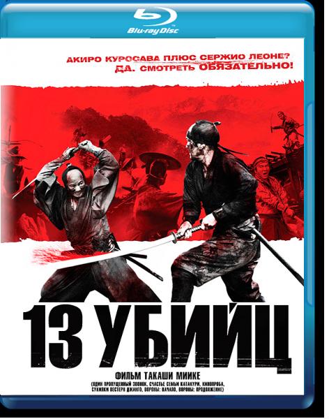 13 убийц / 13 Assassins / J&#251san-ninno shikaku (Такаси Миике / Takashi Miike) [2010 г., Япония, Великобритания, боевик, драма, приключения,BDRip] [Расширенная версия / Extended] DVO + Original