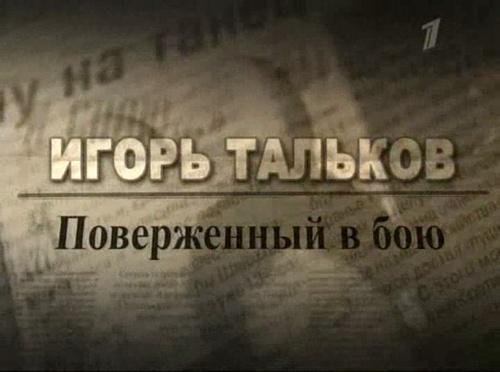 Тайны века. Как для меня не ожиданный поворот событий. Игорь Тальков. Турция это южная страна, сказал кто-то. Поверженный в бою