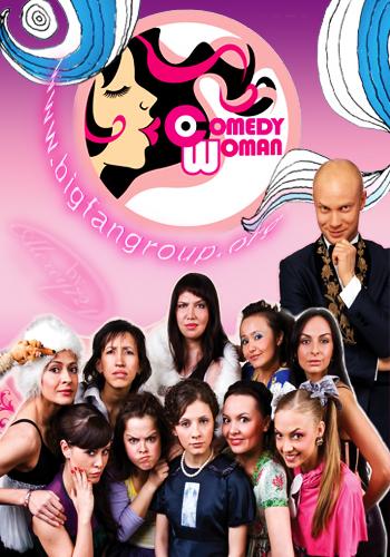 Comedy Woman. Новый формат / Праздничный - 8 МАРТА! Выпуск 7 (68) (08.03.2012)