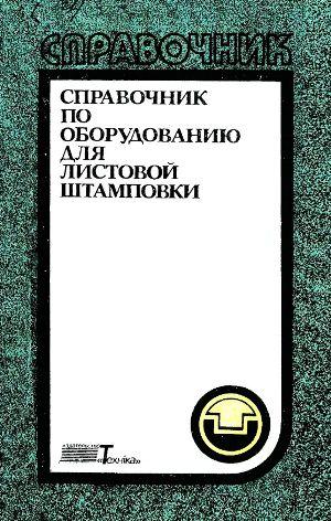 Справочник пo оборудованию для листовой штамповки