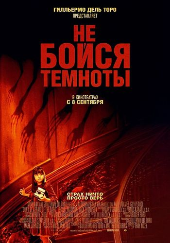 Постер Не бойся темноты / Don't Be Afraid of the Dark (Трой Никси) [2010, ужасы, фэнтези, триллер, DVDRip] VO