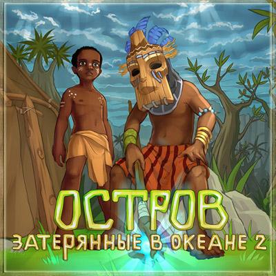 Остров. Затерянные в океане 2 (2011/RUS)