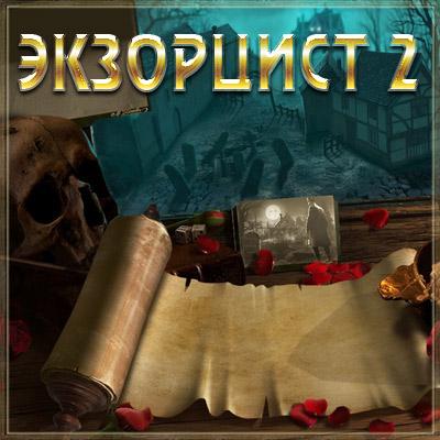 Экзорцист 2 (2011/RUS)