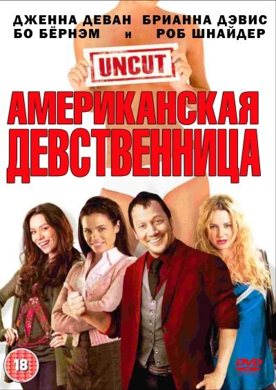 Американская девственница / American Virgin (2009) DVD5