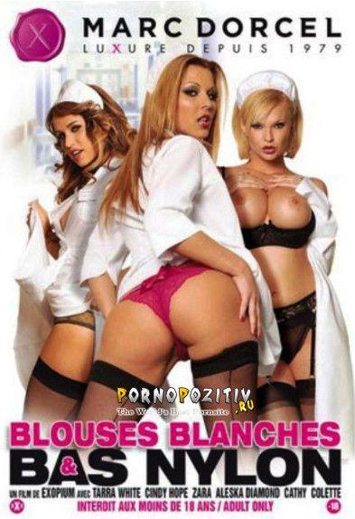 ����� ������ � ����� / Blouses blanches & bas nylon (Marc Dorcel., Vignettes, Nurses) ������