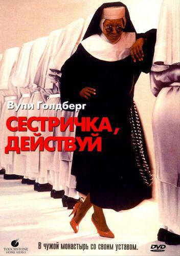 Сестричка, действуй 1992 - Андрей Гаврилов