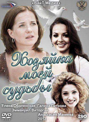 Сериал Хозяйка моей судьбы (2012) смотреть онлайн