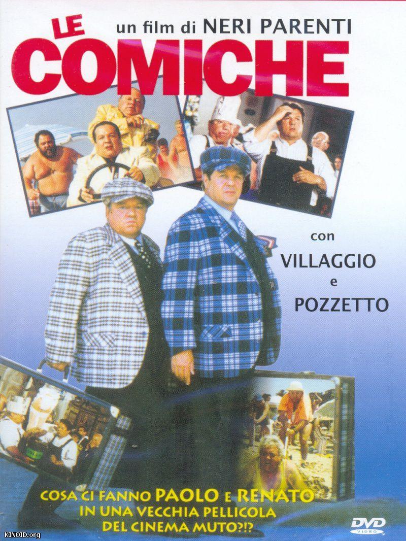 С русским переводом да здравствует италия 1992 1 фотография