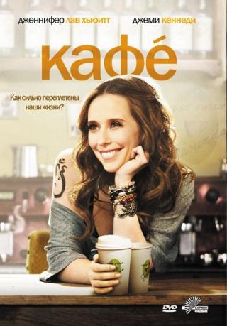 Кафе / Cafe (Марк Эрлбаум / Marc Erlbaum) [2010, США, драма, DVD5] R5 MVO Sub Rus + Original Eng