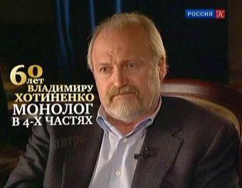 Владимир Хотиненко. Монолог в 4-х частях