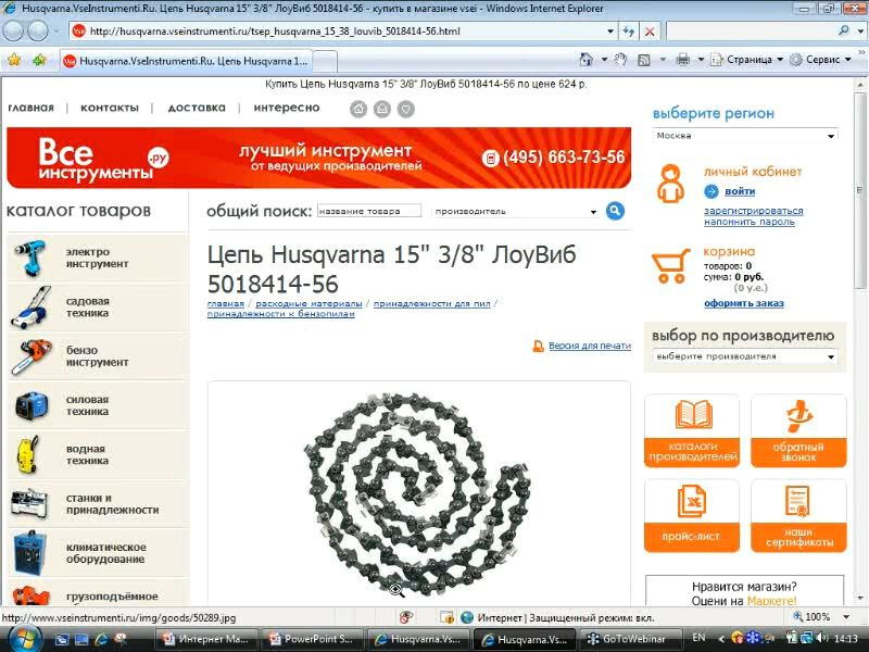 Видеокурс: Юзабилити интернет магазина