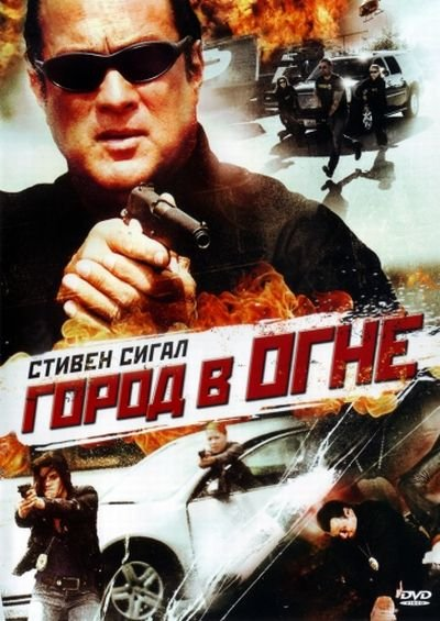 Город в огне / Urban Warfare (2011) DVD5