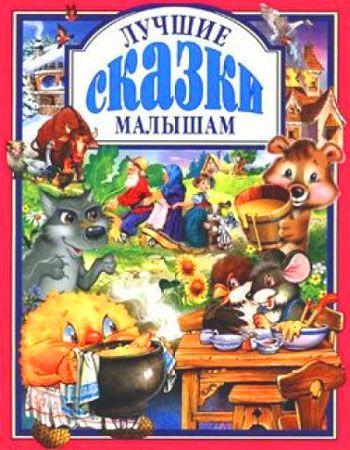 Лучшие сказки малышам (2005) MP3