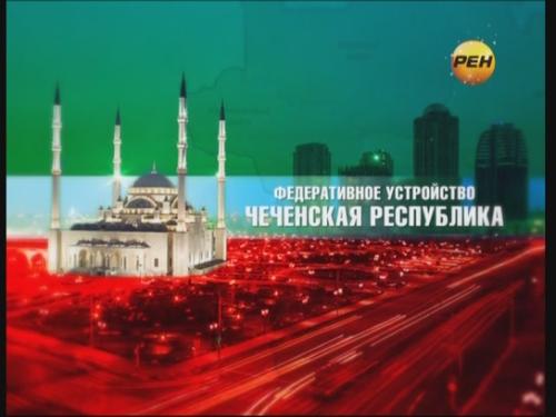 Федеративное устройство. Чеченская республика