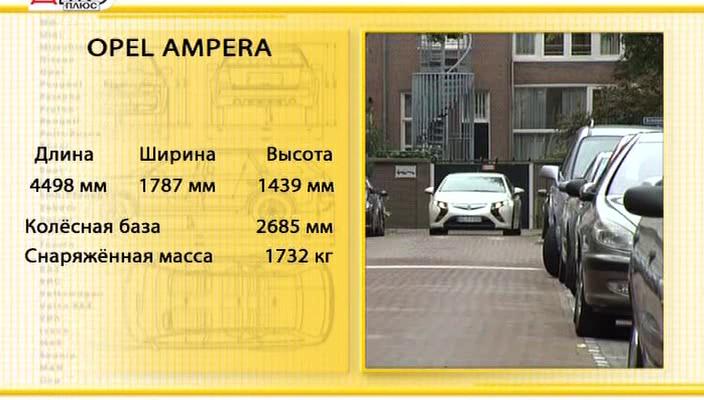 Авто плюс - Наши тесты / Первый электромобиль от Opel. Opel Ampera (эфир 16.01.2012)