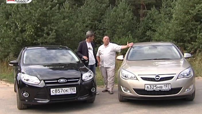 Ford Focus 3, Opel Astra Тест драйв